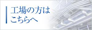 株式会社アステックの工場の空調/ダクト/給排水/消防設備