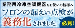埼玉県さいたま市フロン漏えい工事