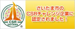さいたま市のCSRチャレンジ企業に認定されました!