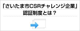 「さいたま市CSRチャレンジ企業」認証制度とは?