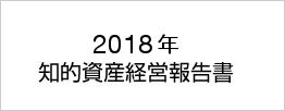 2018年 知的資産経営報告書