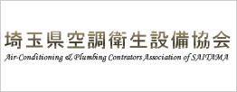 空調衛生設備協会
