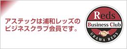 アステックは浦和レッズのビジネスクラブ会員です