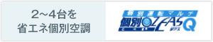 埼玉県さいたま市空調設備工事ならアステック エアコン