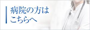 株式会社アステックの病院の空調/ダクト/給排水/消防設備