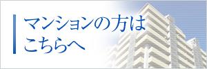 株式会社アステックのマンションの空調/ダクト/給排水/消防設備
