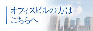 株式会社アステックのオフィスビルの空調/ダクト/給排水/消防設備
