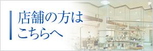 株式会社アステックの飲食店・店舗の空調/ダクト/給排水/消防設備