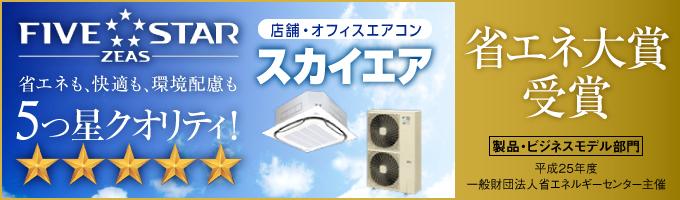 株式会社アステックの店舗・オフィス向け業務用エアコン「fivestar」