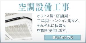 埼玉県さいたま市空調設備工事ならアステック