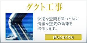 埼玉県さいたま市空調/排気・換気/厨房/排煙ダクト工事ならアステック