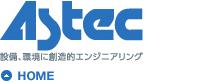 空調設備/ダクト/給排水衛生設備工事 | 埼玉県さいたま市のアステック