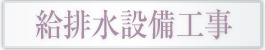 埼玉県さいたま市給排水衛生設備工事ならアステック
