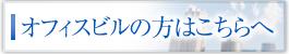 埼玉県さいたま市空調/排気・換気/厨房/排煙ダクトのオフィス工事ならアステック