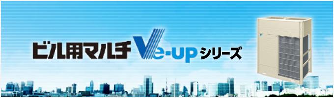 株式会社アステックのビル向けエアコン「ve-up」