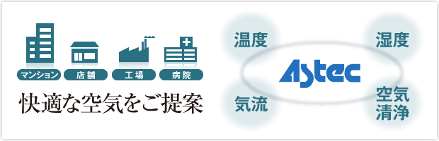 空調設備工事なら埼玉県さいたま市のアステック