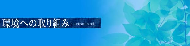 アステックの環境への取り組み