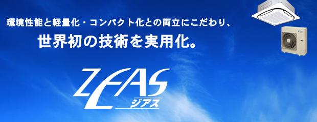 株式会社アステックの店舗・オフィス業務用エアコン「ZEAS」