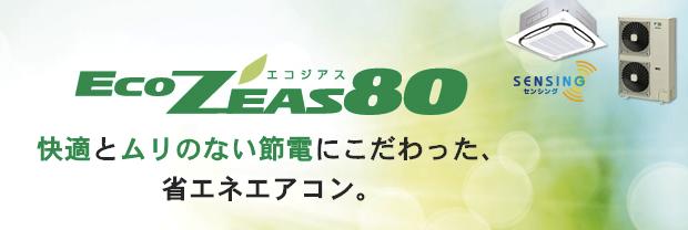 株式会社アステックの店舗・オフィス業務用エアコン「 Eco-ZEAS80」
