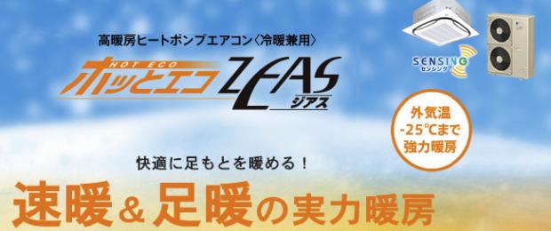 株式会社アステックの店舗・オフィスの業務用エアコン「ホットエコZEAS 」