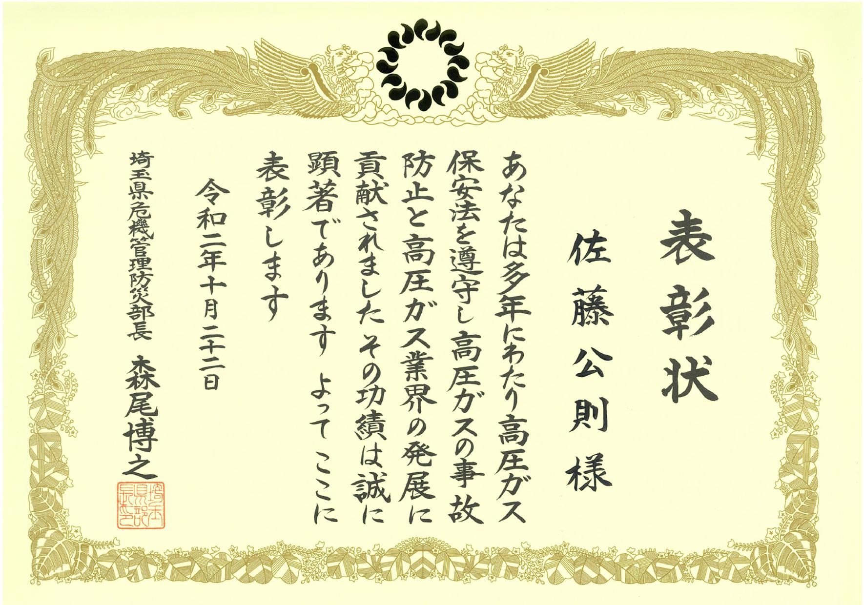 埼玉県危機防災管理部長表彰